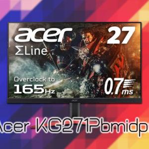 「Acer KG271Pbmidpx」ってモニターアーム使えるの?VESAサイズやおすすめアームはどれ?