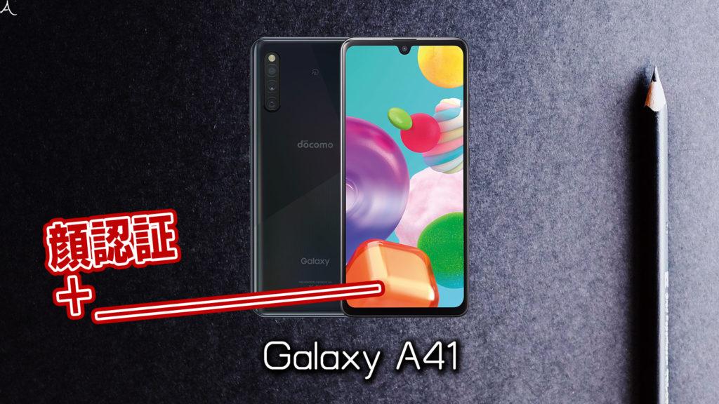「Galaxy A41」で使える2つの生体認証機能とその特徴を解説:虹彩認証はある?