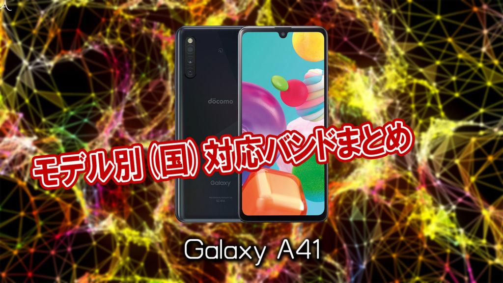 「Galaxy A41」の4G/LTE対応バンドまとめ