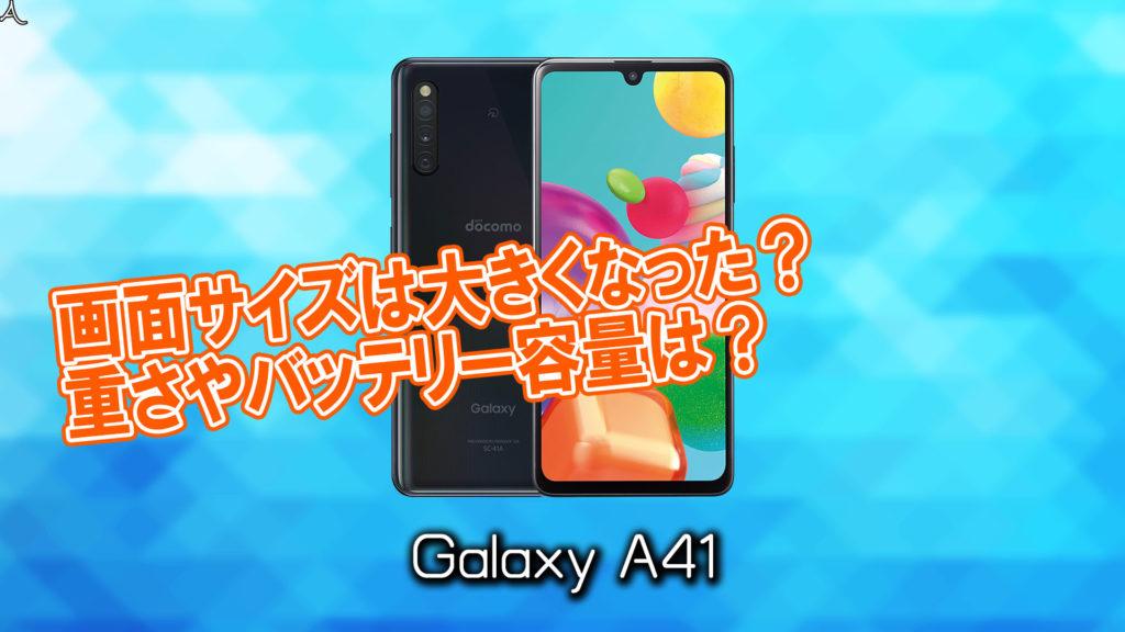 「Galaxy A41」のサイズや重さを他のスマホと細かく比較