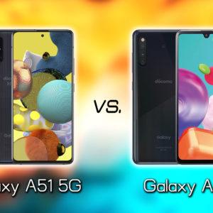 「Galaxy A51 5G」と「Galaxy A41」の違いを比較:どっちを買う?