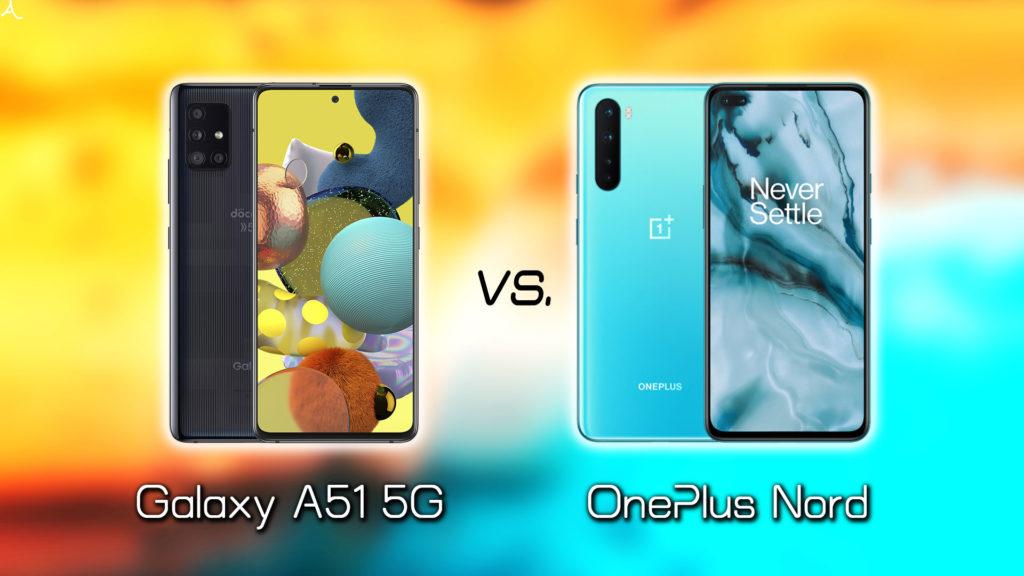 「Galaxy A51 5G」と「OnePlus Nord」のスペックや違いを細かく比較
