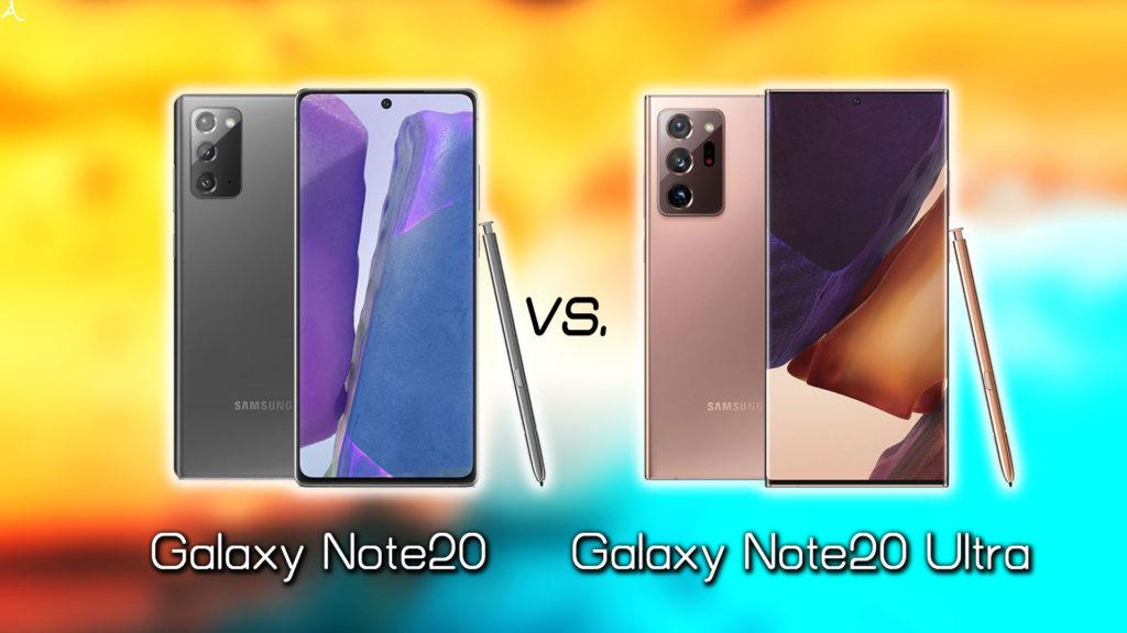 「Galaxy Note20」と「Galaxy Note20 Ultra」のスペックや違いを細かく比較