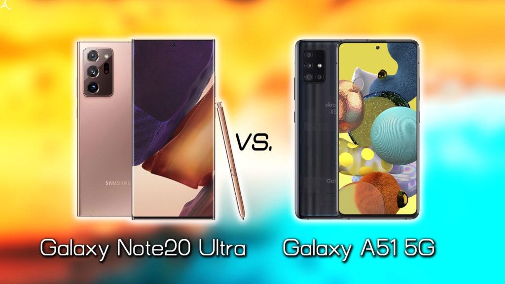 「Galaxy Note20 Ultra」と「Galaxy A51 5G」の違いを比較:どっちを買うべき?
