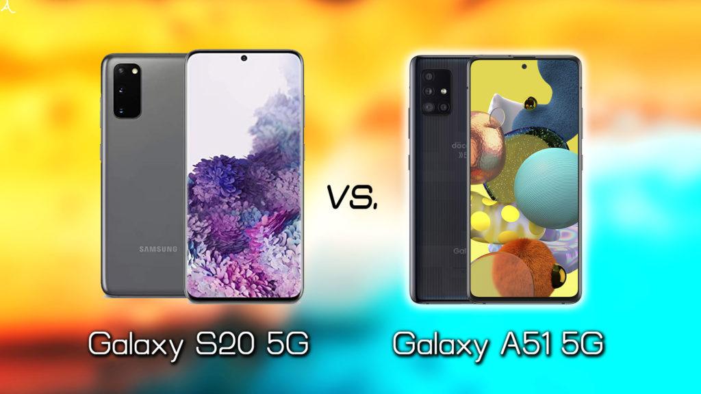 「Galaxy S20 5G」と「Galaxy A51 5G」のスペックや違いを細かく比較