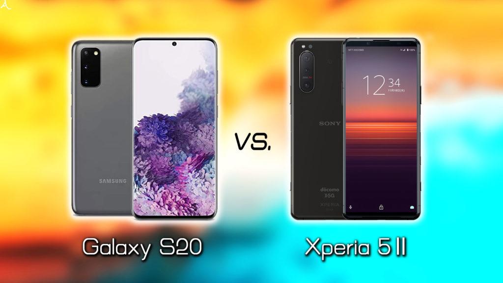「Galaxy S20 5G」と「Xperia 5 Ⅱ」の違いを比較:どっちを買う?