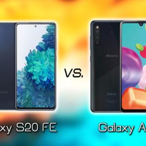 「Galaxy S20 FE」と「Galaxy A41」の違いを比較:どっちを買う?