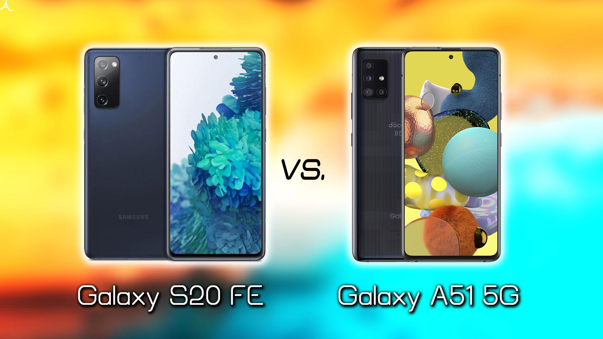 「Galaxy S20 FE」と「Galaxy A51 5G」の違いを比較:どっちを買うべき?