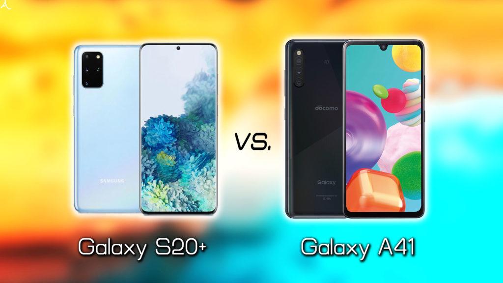 「Galaxy S20+(Plus)」と「Galaxy A41」の違いを比較:どっちを買う?