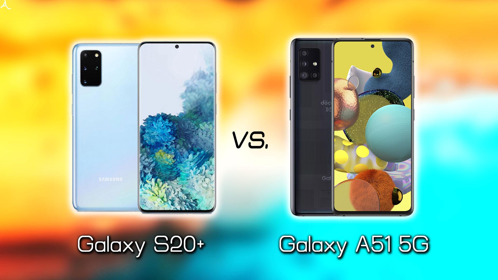 「Galaxy S20+(Plus)」と「Galaxy A51 5G」の違いを比較:どっちを買うべき?