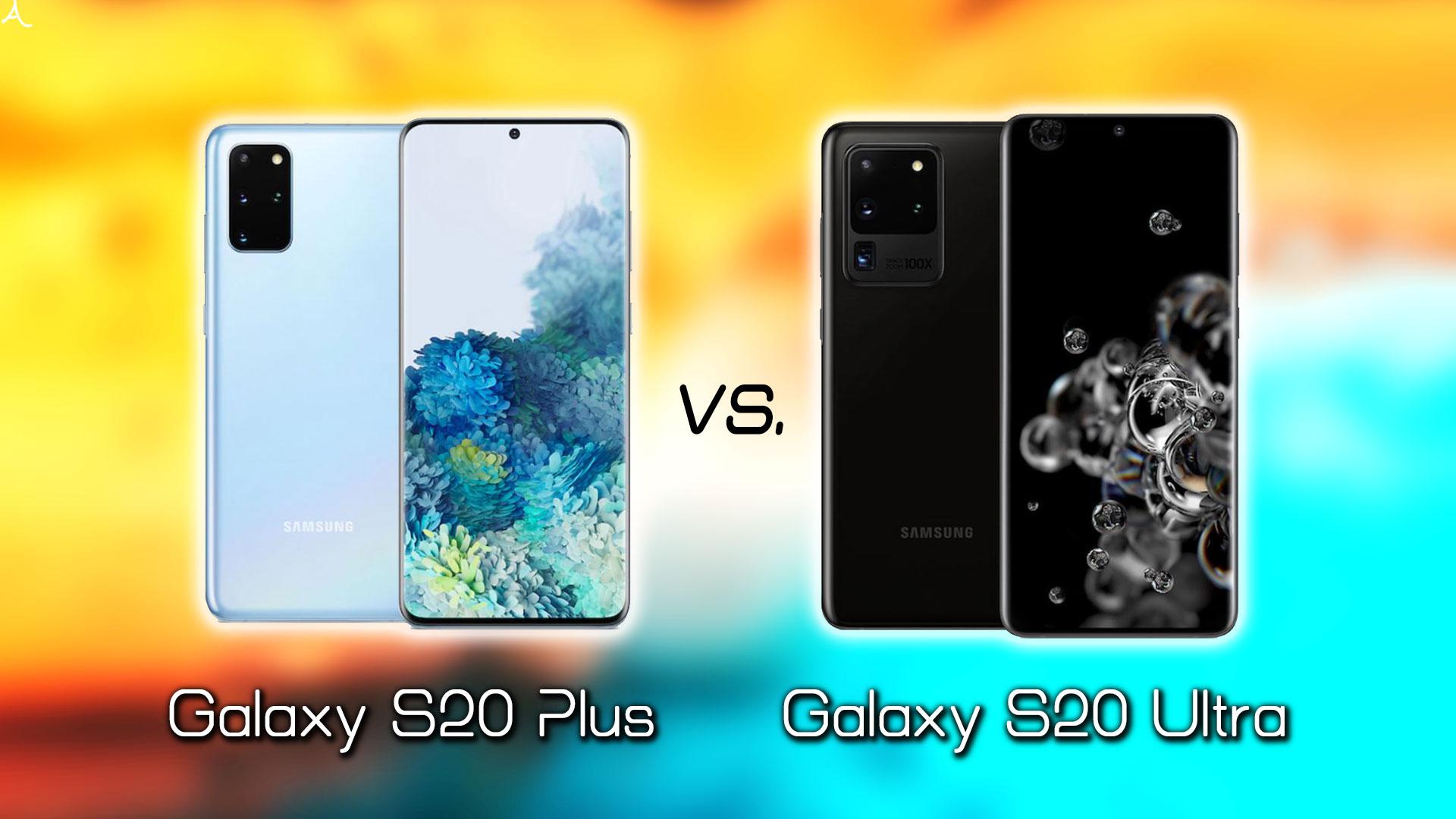 「Galaxy S20+(プラス)」と「Galaxy S20 Ultra」の違いを比較:どっちを買う?
