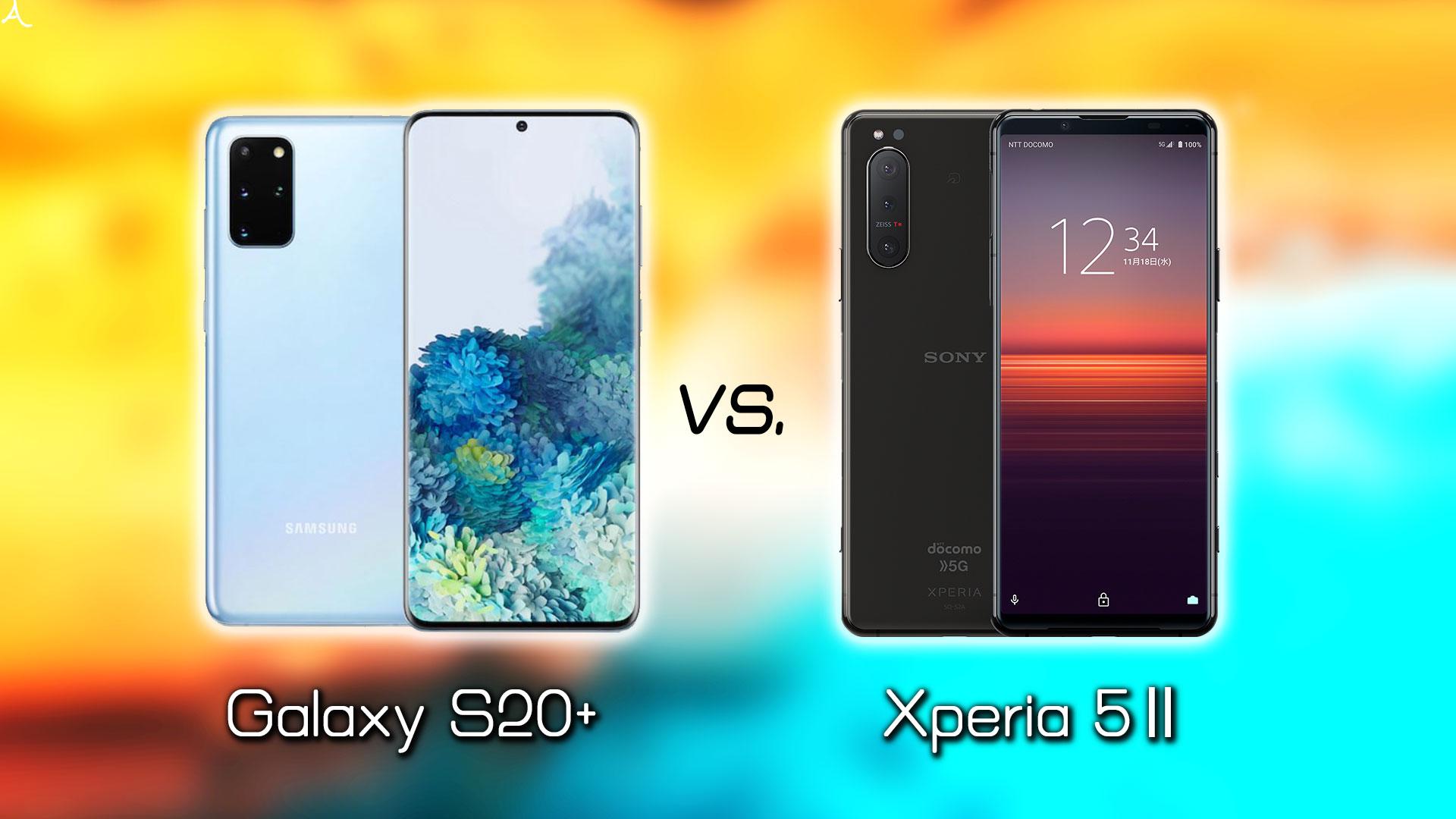 「Galaxy S20+(プラス)」と「Xperia 5 Ⅱ」のスペックや違いを細かく比較