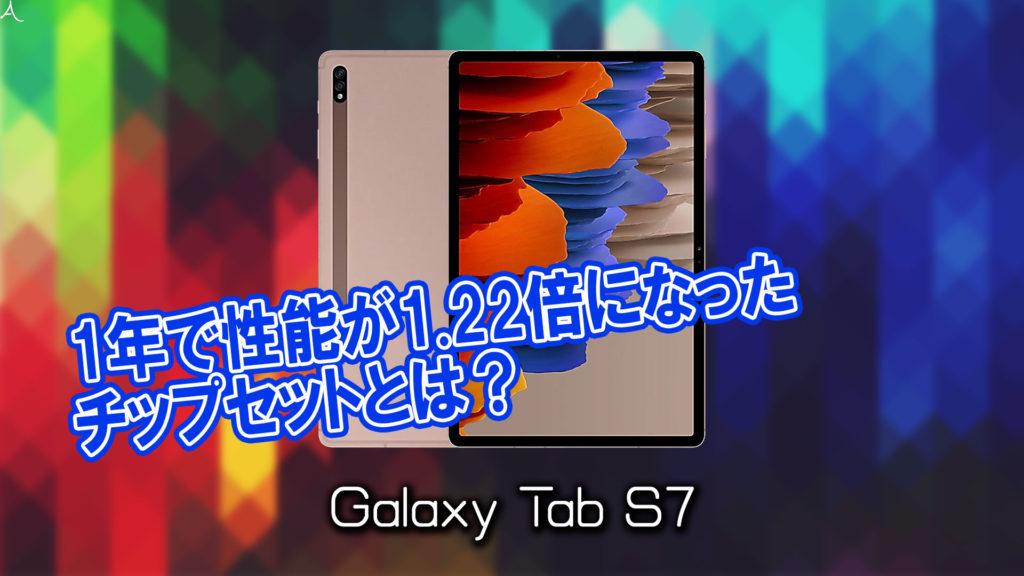 「Galaxy Tab S7/S7+」のチップセット(CPU)は何?性能をベンチマーク(Geekbench)で比較