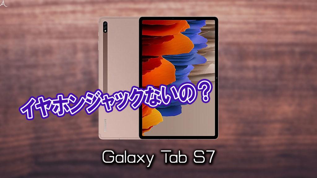 「Galaxy Tab S7/S7+」はイヤホンジャックない?有線イヤホンは使えない?