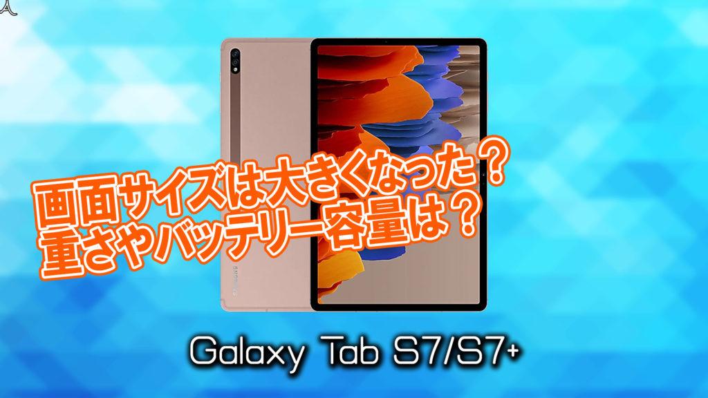 「Galaxy Tab S7/S7+」のサイズや重さを他のスマホと細かく比較