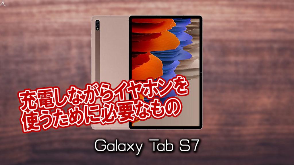 「Galaxy Tab S7/S7+」で充電しながらイヤホンを使うために必要なもの
