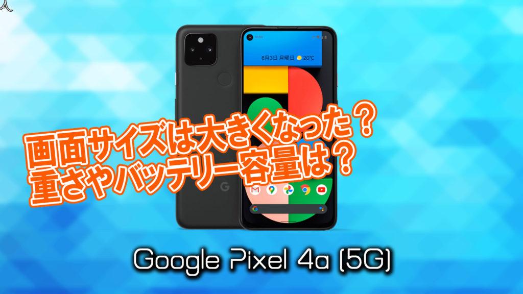 「Google Pixel 4a (5G)」のサイズや重さを他のスマホと細かく比較