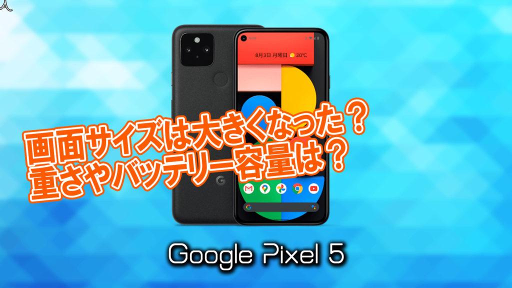 「Google Pixel 5」のサイズや重さを他のスマホと細かく比較