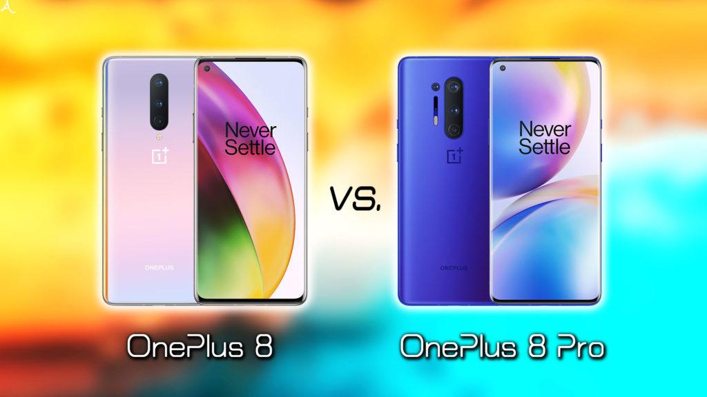 「OnePlus 8」と「OnePlus 8 Pro」のスペックや違いを細かく比較
