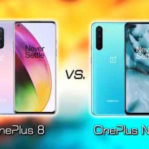 「OnePlus 8」と「OnePlus Nord」のスペックや違いを細かく比較
