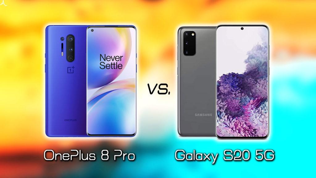 「OnePlus 8 Pro」と「Galaxy S20」の違いを比較:どっちを買う?