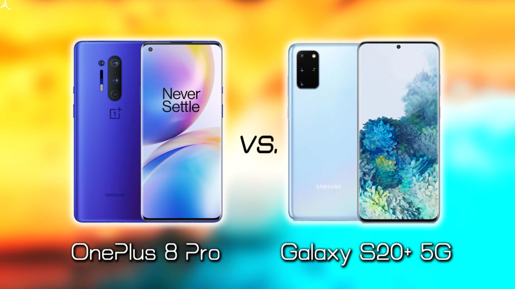 「OnePlus 8 Pro」と「Galaxy S20+(プラス)」の違いを比較:どっちを買う?