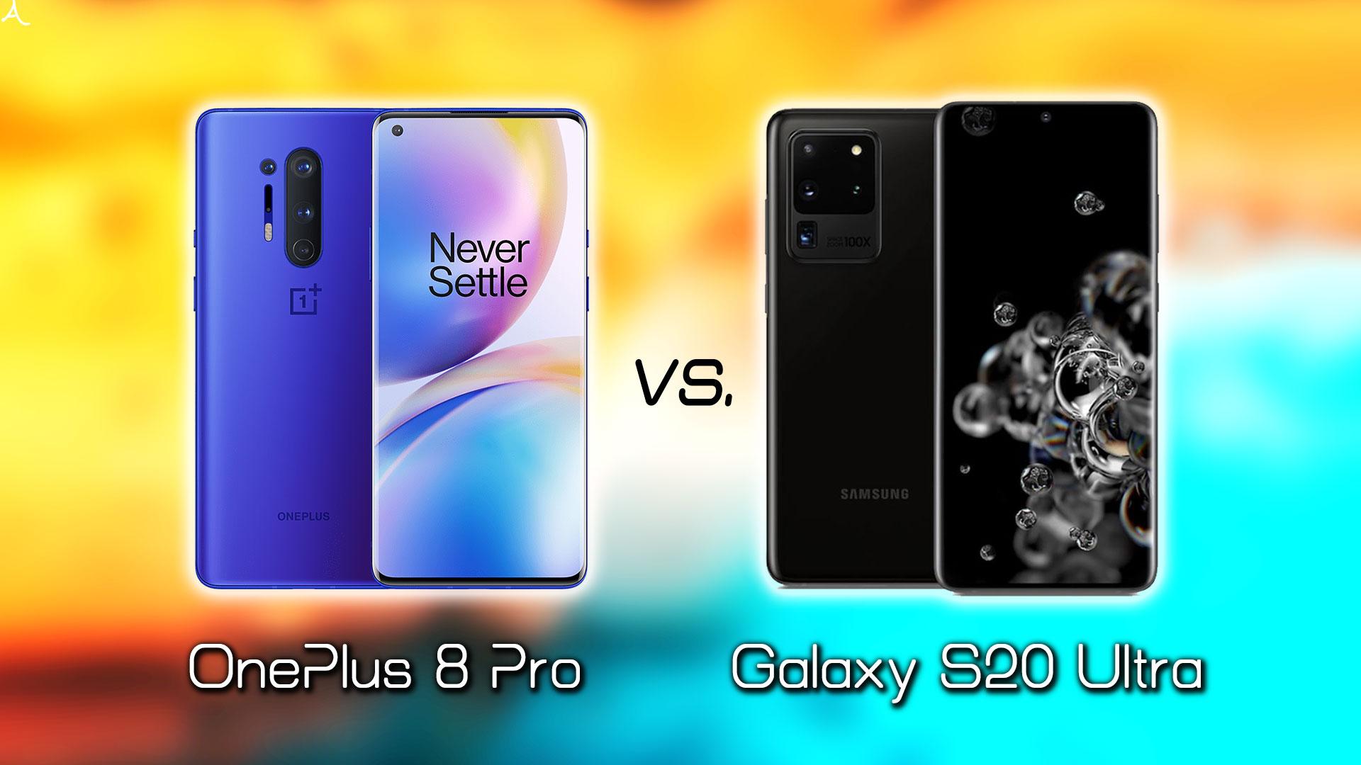 「OnePlus 8 Pro」と「Galaxy S20 Ultra」のスペックや違いを細かく比較