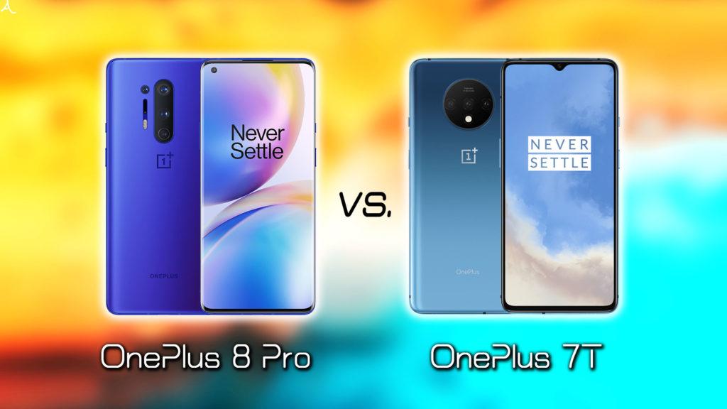 「OnePlus 8 Pro」と「OnePlus 7T」のスペックや違いを細かく比較