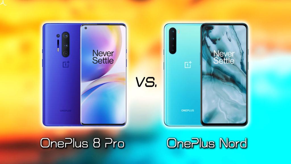 「OnePlus 8 Pro」と「OnePlus Nord」のスペックや違いを細かく比較