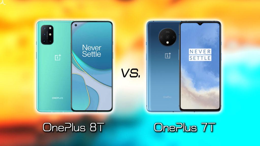 「OnePlus 8T」と「OnePlus 7T」のスペックや違いを細かく比較