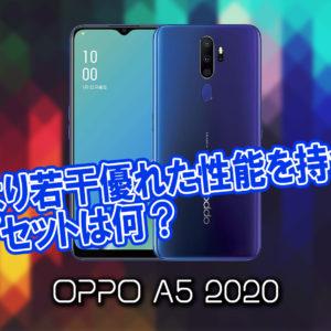 「OPPO A5 2020」のチップセット(CPU)は何?性能をベンチマーク(Geekbench)で比較