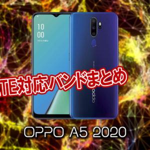 「OPPO A5 2020」の4G/LTE対応バンドまとめ