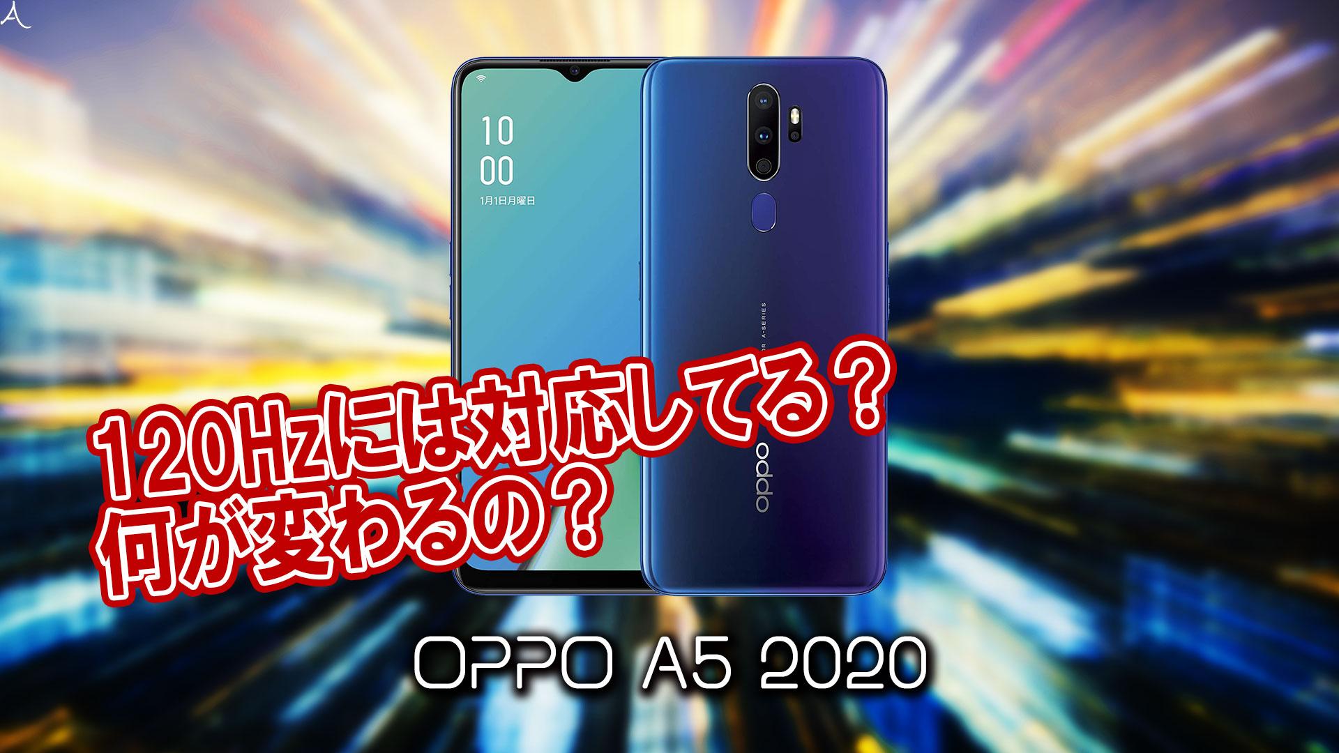 「OPPO A5 2020」のリフレッシュレートはいくつ?120Hzには対応してる?
