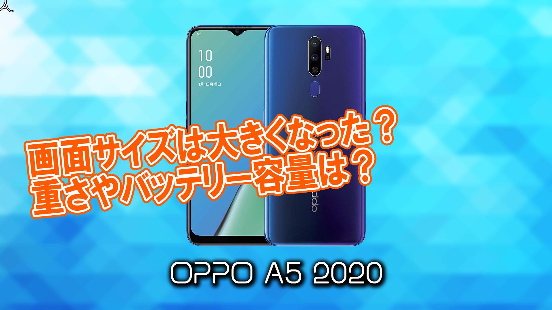 「OPPO A5 2020」のサイズや重さを他のスマホと細かく比較