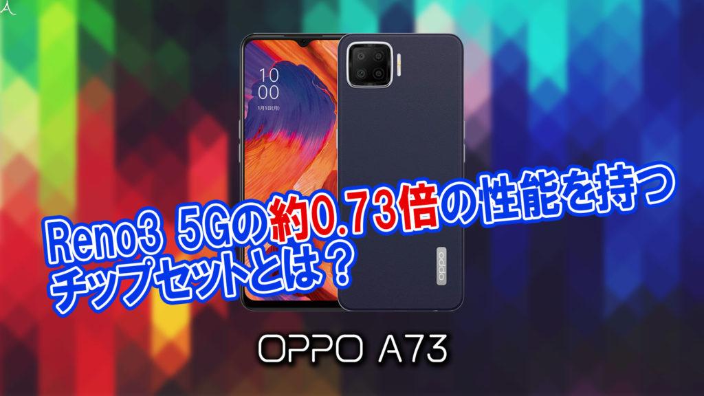 「OPPO A73」のチップセット(CPU)は何?性能をベンチマーク(Geekbench)で比較