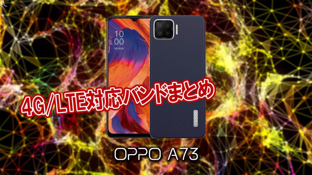 「OPPO A73」の4G/LTE対応バンドまとめ