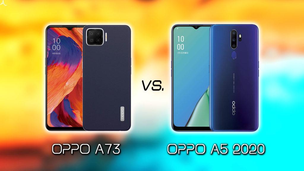 「OPPO A73」と「OPPO A5 2020」の違いを比較:どっちを買う?