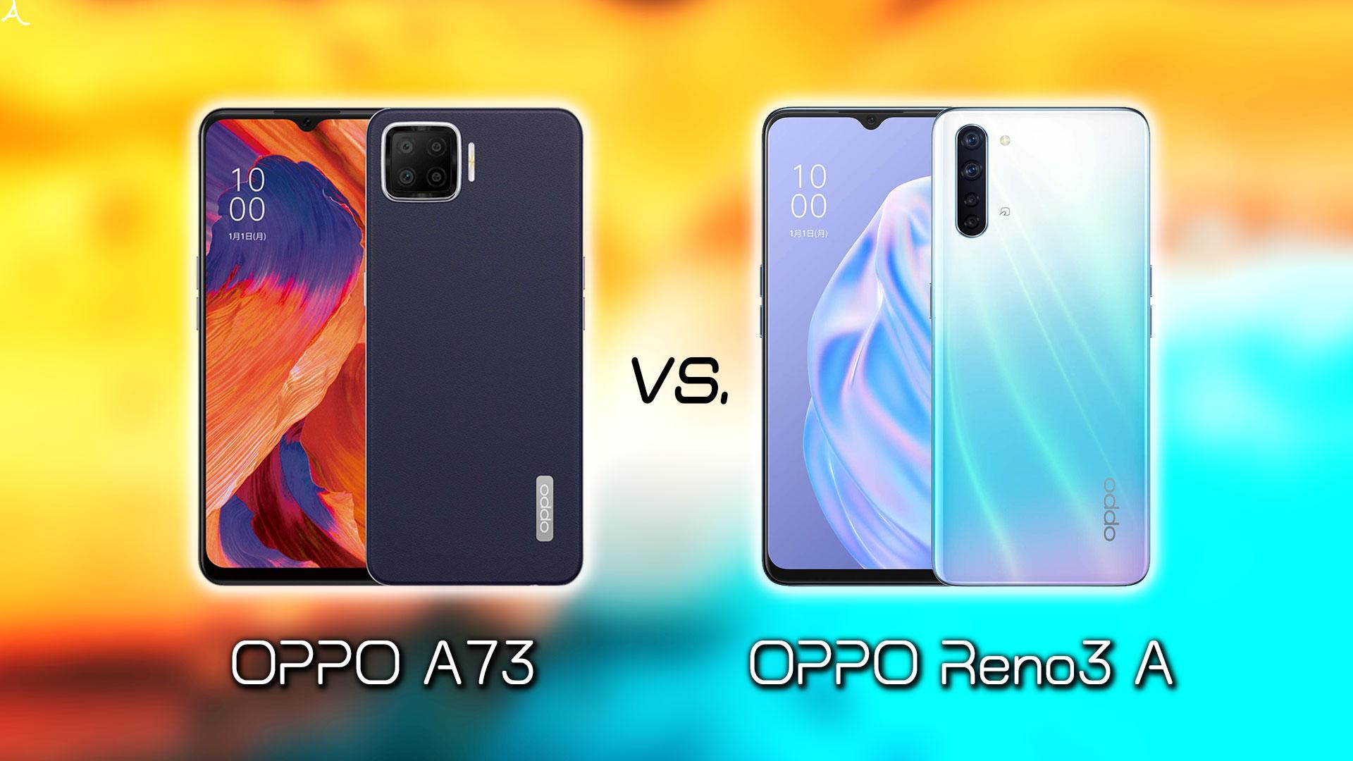 「OPPO A73」と「OPPO Reno3 A」の違いを比較:どっちを買う?