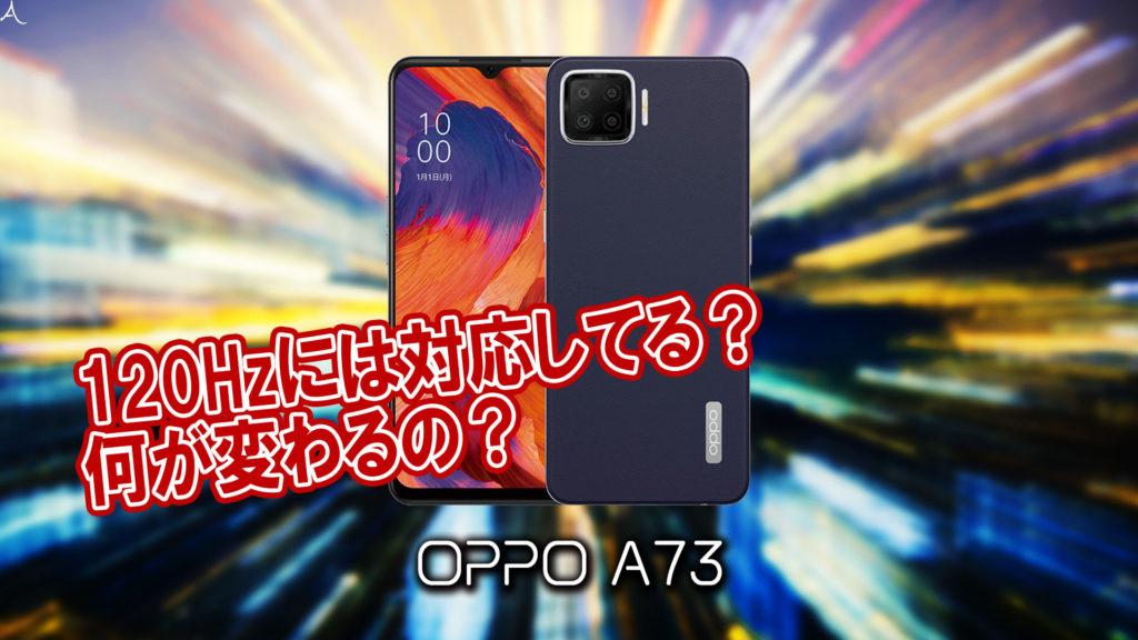 「OPPO A73」のリフレッシュレートはいくつ?120Hzには対応してる?