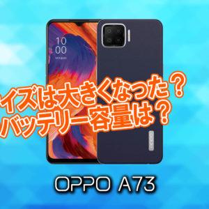 「OPPO A73」のサイズや重さを他のスマホと細かく比較
