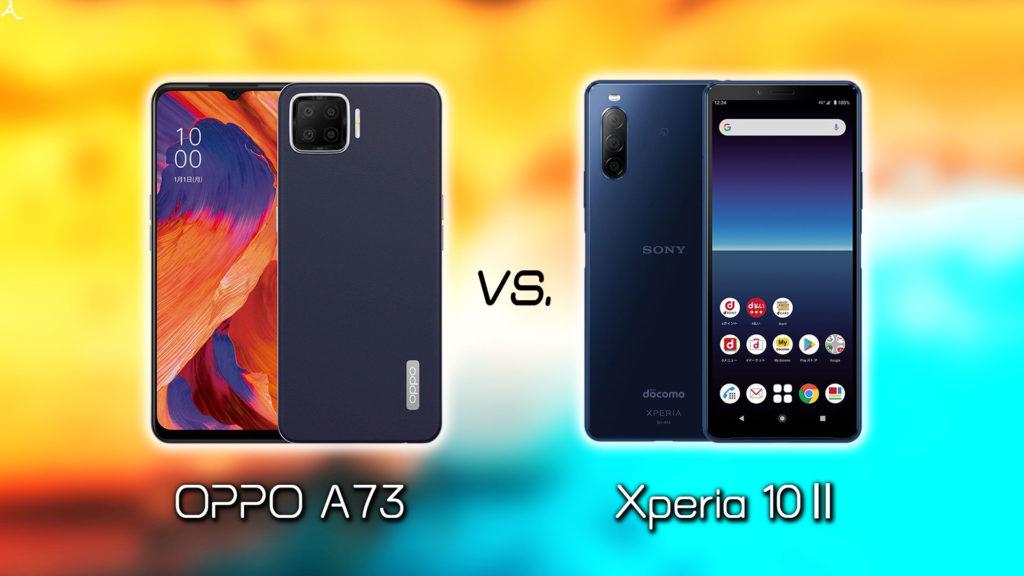 「OPPO A73」と「Xperia 10 Ⅱ」の違いを比較:どっちを買う?
