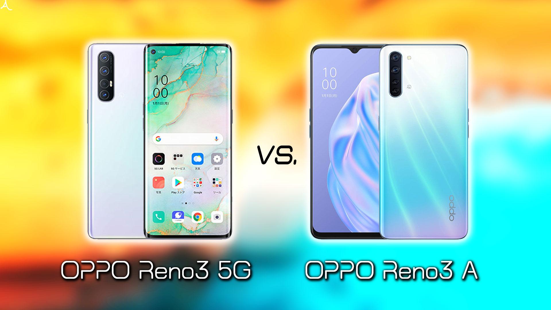「OPPO Reno3 5G」と「OPPO Reno3 A」のスペックや違いを細かく比較