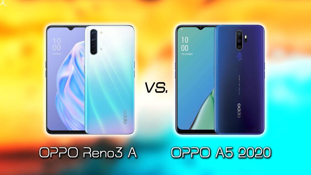 「OPPO Reno3 A」と「OPPO A5 2020」の違いを比較:どっちを買う?