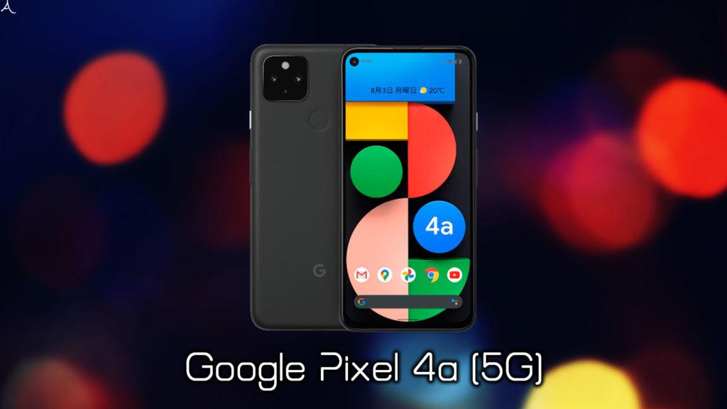 「Google Pixel 4a (5G)」のスペック・特徴まとめ:価格や日本発売日も解説