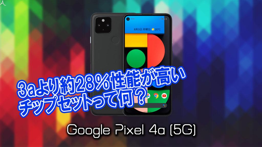 「Google Pixel 4a (5G)」のチップセット(CPU)は何?性能をベンチマーク(Geekbench)で比較
