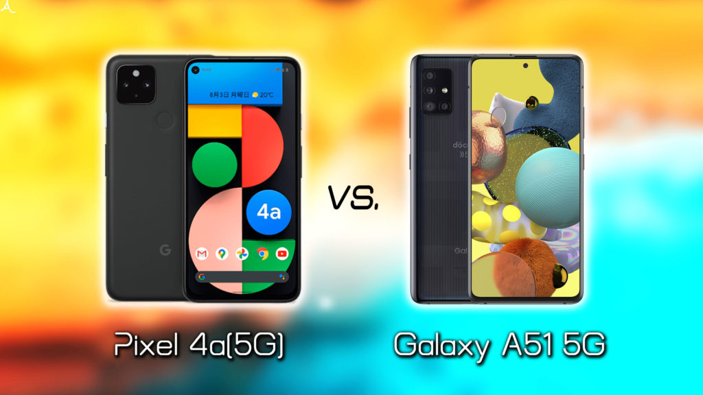 「Google Pixel 4a (5G)」と「Galaxy A51 5G」の違いを比較:どっちを買う?