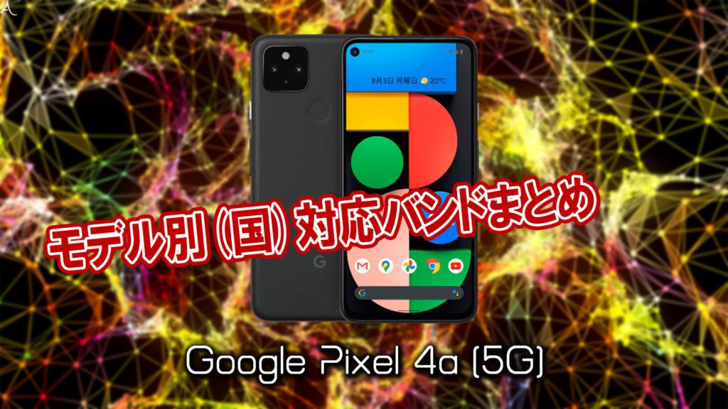 「Google Pixel 4a (5G)」の4G/5G対応バンドまとめ - ミリ波には対応してる?