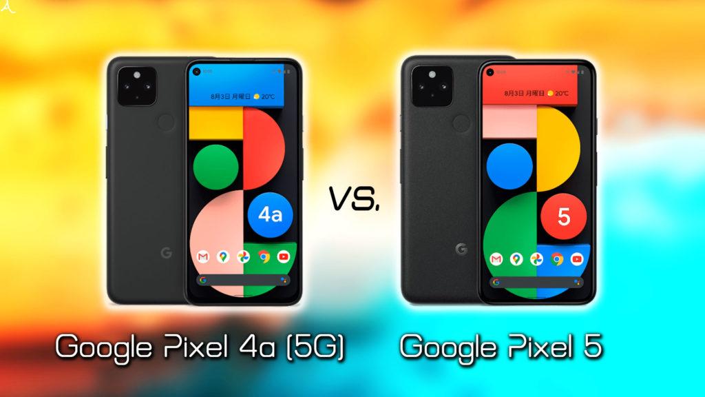「Google Pixel 4a (5G)」と「Google Pixel 5」のスペックや違いを細かく比較