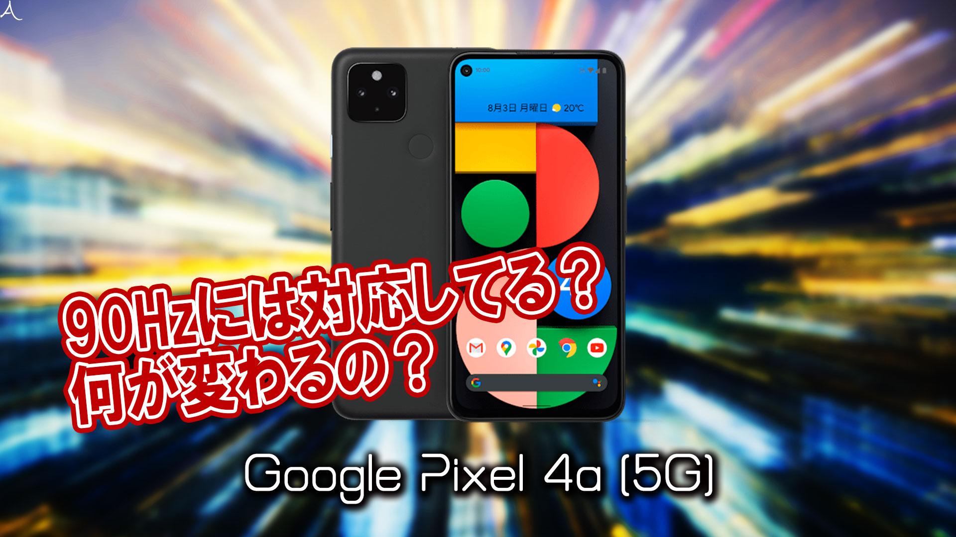 「Google Pixel 4a (5G)」のリフレッシュレートはいくつ?120Hzには対応してる?