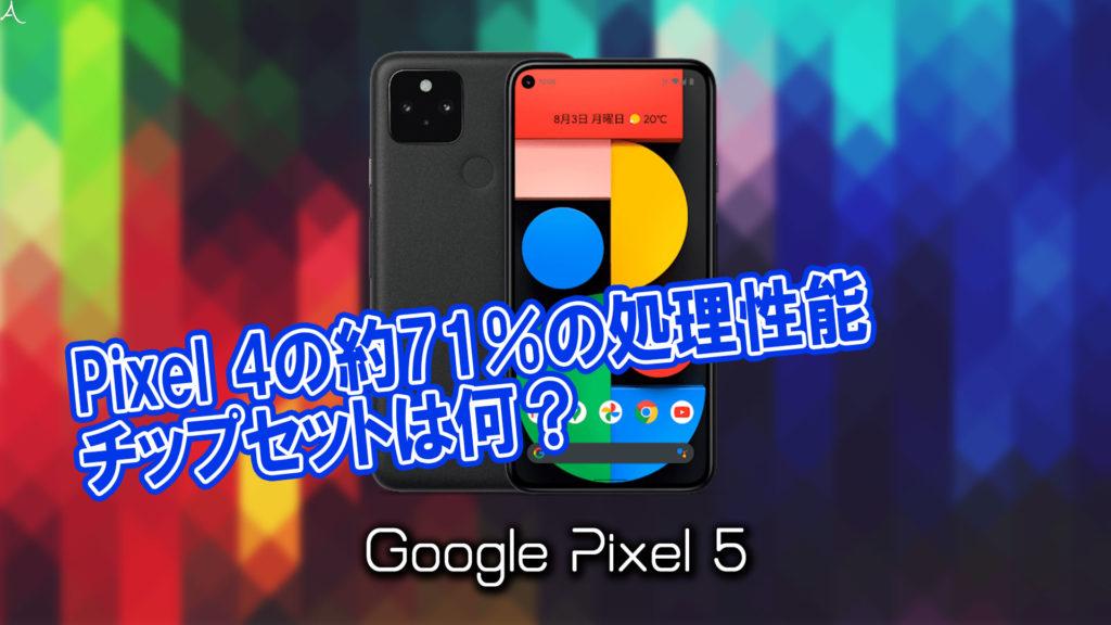 「Google Pixel 5」のチップセット(CPU)は何?性能をベンチマーク(Geekbench)で比較
